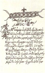 Antiguo tipo de escritura griega